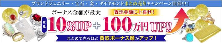 最大100万円アップ! 売れば売るほど買取ボーナスアップ!ジュエリーまとめ売りキャンペーン!