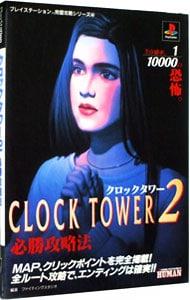 クロック タワー 2 攻略