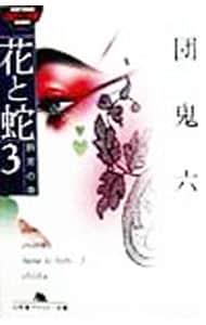 花と蛇 3 (文庫): 中古   団鬼六   古本の通販ならネットオフ