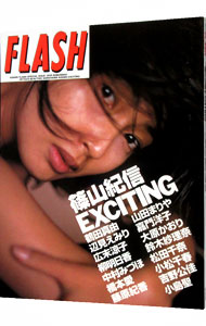 FLASH—篠山紀信EXCITING KISHIN FLASH SPECIAL ISSUE 1999