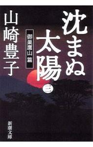 社会派小説 / ネットオフまとめ