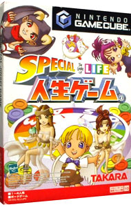 SPECIAL人生ゲーム