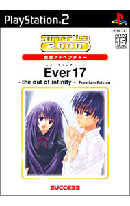 Ever17-the out of infinity-Premium Edition SuperLite2000