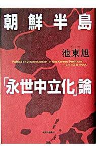 朝鮮半島「永世中立化」論: 中古 | 池東旭 | 古本の通販ならネットオフ