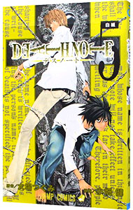 DEATH NOTE<5>