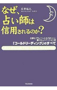 リーディング は コールド と 石井裕之さんの「コールドリーディング虎の穴」内容と方法まとめ