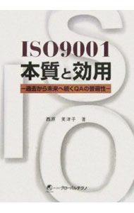 ISO9001本質と効用