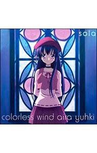 「sola」オープニング主題歌~colorless wind