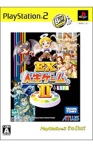 EX人生ゲーム II PS2 the Best