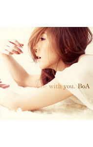 be with you.