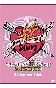 Are you ready?2007 またハートに火をつけろ!in OKINAWA