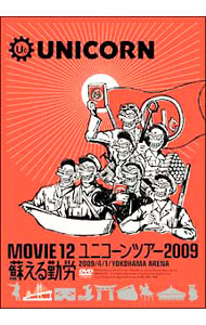 MOVIE12 UNICORN TOUR 2009 蘇える勤労