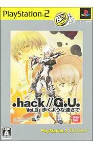 .hack//G.U. Vol.3 歩くような速さで PlayStation 2 the Best