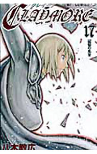 CLAYMORE <17>