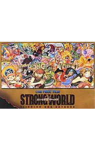 【バーコード記載シール付】ONE PIECE FILM STRONG WORLD EIICHIRO ODA ART BOOK