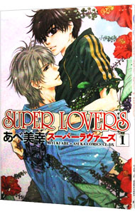 SUPER LOVERS<1>