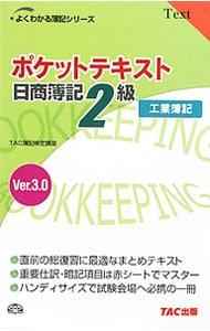 簿記2級 テキスト