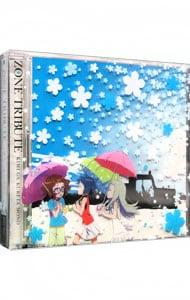 2CD】ZONEトリビュート~君がく...