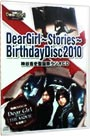 【CD+DVD】Dear Girl~Stories~ Birthday Disc 2010 神谷浩史聖誕祭ラジオCD