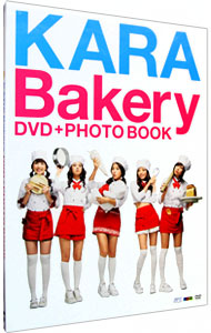 【写真集付】KARA Bakery DVD+PHOTO BOOK