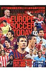 2021 トゥデイ ヨーロッパ サッカー