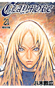 CLAYMORE <21>