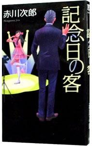 古本・CD・DVD・ゲームの買取・中古通販ならネットオフ!