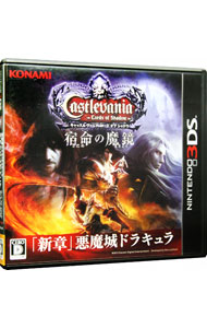 Castlevania-Lords of Shadow-宿命の魔鏡