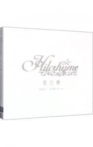 CD+DVD】想送歌~Mellow of Hil...