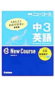 英語 オフ コース
