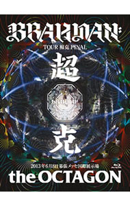 【Blu-ray】TOUR 相克 FINAL『超克 the OCTAGON』