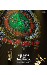 "【Blu-ray】KOBUKURO LIVE TOUR 2013""One Song From Two Hearts""FINAL at 京セラドーム大阪"