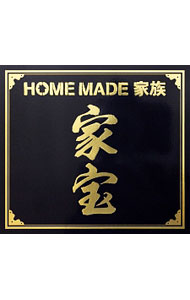 【CD+DVD】家宝~THE BEST OF HOME MADE 家族~ 初回限定盤