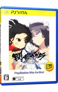 閃乱カグラ SHINOVI VERSUS -少女達の証明- PlayStationVita the Best
