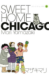 SWEET HOME CHICAGO <3>