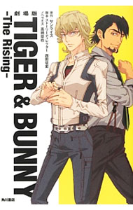 劇場版TIGER&BUNNY-The Rising-