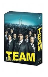 TEAM~警視庁特別犯罪捜査本部 DVD-BOXの中古DVD、ブルーレイの通販/買取ならネットオフ!