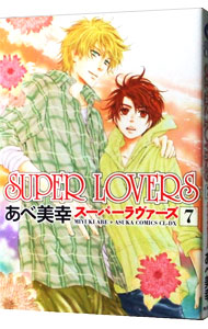 SUPER LOVERS<7>