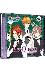 「BROTHERS CONFLICT」キャラクターソング~Re-Quest!