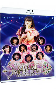 【Blu-ray】モーニング娘。'14 コンサートツアー2014秋 GIVE ME MORE LOVE~道重さゆみ卒業記念スペシャル~