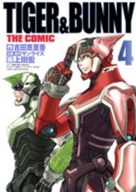 TIGER&BUNNY THE COMIC <4>