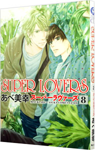 SUPER LOVERS<8>