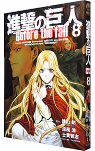 進撃の巨人 Before the fall <8>