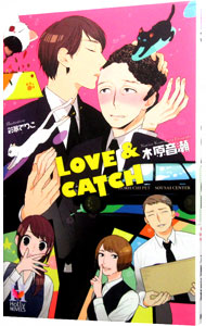 LOVE&CATCH (新書)