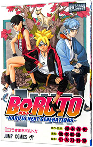 BORUTO-NARUTO NEXT GENERATIONS-<1>
