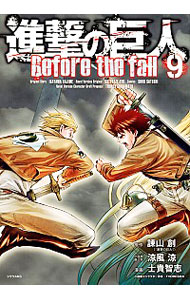 進撃の巨人 Before the fall <9>