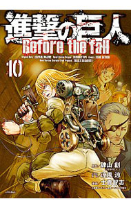 進撃の巨人 Before the fall <10>