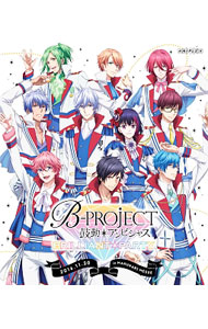 【Blu-ray】B-PROJECT~鼓動*アンビシャス~BRILLIANT*PARTY