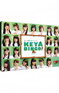 【Blu-ray】全力!欅坂46バラエティー KEYABINGO! Blu-ray BOX