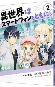 Kisaragi Gunma Book 2nd Suki ni Nattara Icchokusen Japanese Version * * New